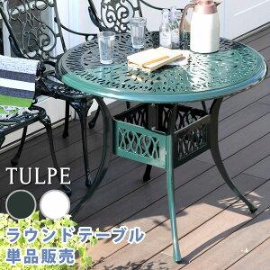 アルミ製ラウンドテーブル単品販売「トルペ」【送料無料 簡単組立 ダークグリーン テラス 庭 ウッドデッキ 椅子 アルミ アンティーク クラシカル イングリッシュガーデン