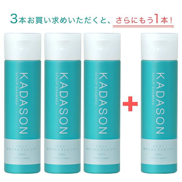 KADASON SCALP SHAMPOO(カダソン 薬用スカルプシャンプー):3本セット 今だけ+1本プレゼント 【脂漏性皮膚炎】