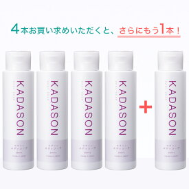 KADASON BODY SOAP(カダソン ボディソープ):4本セット 今だけ+1本プレゼント 【脂漏性皮膚炎・膣カンジダ】