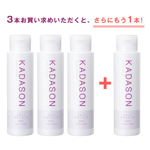 KADASON BODY SOAP(カダソン ボディソープ):3本セット 今だけ+1本プレゼント 【脂漏性皮膚炎・膣カンジダ】