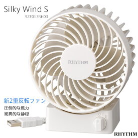 【USBファン 扇風機 省エネ】シルキー ウィンド S Silky Wind S 9ZF017RH03 USBファン 卓上扇風機 ホワイト 【プレゼント ギフト 贈り物 ラッピング】【お取り寄せ】