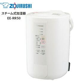 ZOJIRUSHI EE-RR50-WA ホワイト 象印 スチーム式加湿器 タンク容量3.0L 加湿能力 加湿量480mL/h 加湿適用床面積 8畳~13畳【ギフトラッピング対応】【在庫あり】