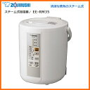ZOJIRUSHI EE-RM35-WA ホワイト 象印 スチーム式加湿器 適用床面積:6畳〜10畳 [湿度センサーと室温センサーが、体感湿度を感知し、最適なう...
