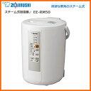 ZOJIRUSHI EE-RM50-WA ホワイト 象印 スチーム式加湿器 適用床面積:8畳〜13畳 [湿度センサーと室温センサーが、体感湿度を感知し、最適なう...