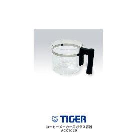 部品コード ACK1029 タイガー魔法瓶 コーヒーメーカー用ガラス容器 対象製品:ACK-A050HU、ACK-A050RE、ACK-A050RU、ACK-B050AA、ACK-B050KU、ACK-Y050 【令和 ギフト 贈り物】【お取り寄せ】