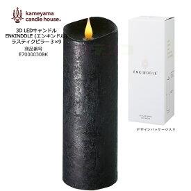 エンキンドルラスティクピラー3×9(ブラック) カメヤマキャンドルハウス 3D LEDキャンドル ENKINDDLE / 表面はザラつきのあるラスティク加工 立体的な炎が揺らぐ 【ギフトラッピング対応】