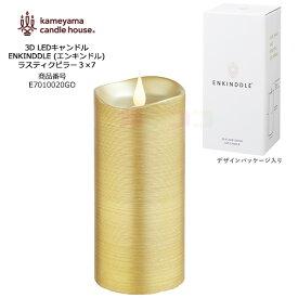 エンキンドルラスティクピラー3×7(ゴールド) カメヤマキャンドルハウス 3D LEDキャンドル ENKINDDLE / 表面はザラつきのあるラスティク加工 立体的な炎が揺らぐ 【ギフトラッピング対応】【お取り寄せ】