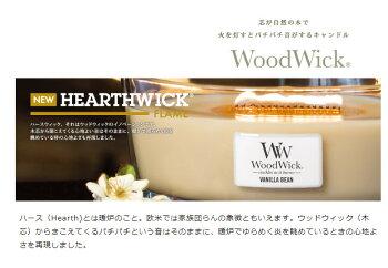 ウッドウィックWoodWickトハースウィックL「リネン」W940053012燃焼時間:約40時間カメヤマキャンドルハウス/パチパチと音がするフレグランスキャンドル【ギフトラッピング対応】