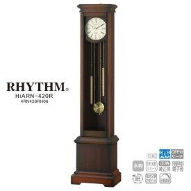 【電波 ホールクロック 置き時計 振子時計 クロック 調度品 報時】 HiARM-420R 4RN420RH06 リズム RHYTHM 日組 【お取り寄せ】 【令和 結婚祝い 感謝】
