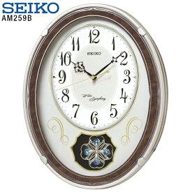 【掛け時計 電波時計 スワロフスキー】 AM259B セイコークロック SEIKO 電波掛時計 スワロフスキー 振り子時計 掛け時計 【30%OFF】【お取り寄せ】【新生活 応援】 【令和 父の日 感謝 祝】