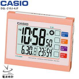 DQL-210J-4JF (電波時計) 【30%OFF】 カシオクロック 【お取り寄せ】 フルオートカレンダー 温・湿度計付き電波クロック 置き時計 LEDライト