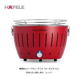 HAFELE G-RO-280NC2(レッド) ハーフェレ 無煙炭火バーベキューグリル「ロータスグリル」 素早い着火と無煙BBQを実現 ※屋外使用・使用はジェル状着火剤と木炭が必要です【お取り寄せ】