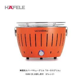 HAFELE G-OR-280NC2(オレンジ) ハーフェレ 無煙炭火バーベキューグリル「ロータスグリル」 素早い着火と無煙BBQを実現 ※屋外使用・使用はジェル状着火剤と木炭が必要です 【お取り寄せ】