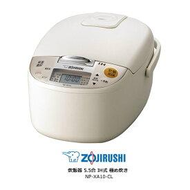 【在庫あり】 ZOJIRUSHI NP-XA10-CL ライトベージュ 象印 炊飯器 IH炊飯ジャー「極め炊き」 5.5合炊き 【販売店限定モデル】【令和 父の日 感謝 祝】