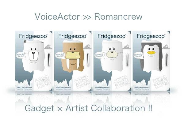 【在庫あり】 Fridgeezoo(フリッジィズー) ソリッドアライアンス 冷蔵庫保管型ガジェット! 【ホワイトデー 新生活 お祝い】