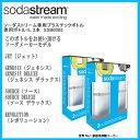 【在庫あり】 SSB0005 Bottle 専用ボトル 1リットル 2本セット(ホワイト) ソーダストリーム専用プラスチックボトル Soda Stream [ソ...