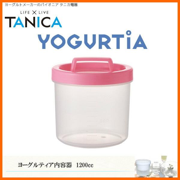 【在庫あり】 タニカ電器 ヨーグルティア内容器 1200cc (ピンク) ヨーグルティア用 【日本で初めてヨーグルトメーカーを作ったタニカ電器】[TANICA]【戌 新春セール 初売り】