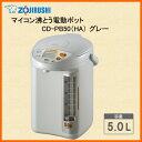【在庫あり】 ZOJIRUSHI CD-PB50-HA グレー 象印 電気ポット マイコン沸とう電動給湯ポット 大容量 5.0L [Made in Japan:日本製]【楽天カード分割】【02P03D