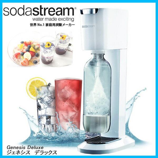 【在庫あり】 Genesis Deluxe ジェネシス デラックス SSM1069(SSM1017の後継機種※ガス抜き音が静かに♪) ホワイト ソーダストリーム Soda Stream 炭酸水メーカー ソーダメーカー スターターキット 【バレンタイン 新生活 お祝い】