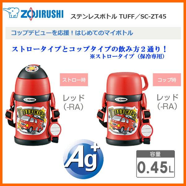 【お取り寄せ】 ZOJIRUSHI SC-ZT45-RA レッド 象印 ステンレスボトル TUFF 0.45L(450ml) / SC-ZT45 ストローからコップへ、お子様のマイボトルデビュー / ストロー・コップ2WAYタイプ 【2016年春/新製品】【戌 新春セール 初売り】