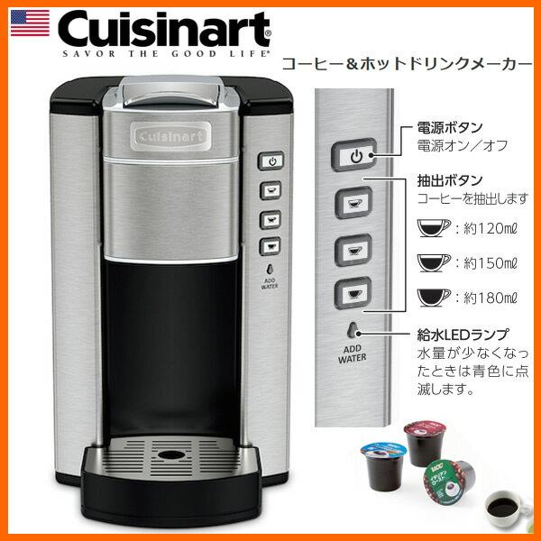 【お取り寄せ】 Cuisinart SS-6BKJ ブラック クイジナート コーヒー&ホットドリンクメーカー (市販のカプセルコーヒー「K−Cup」にも対応) 独自の蒸らし機能でうまみを抽出し、本格的な味わいに 【2016年秋/新製品】【02P03Dec16】