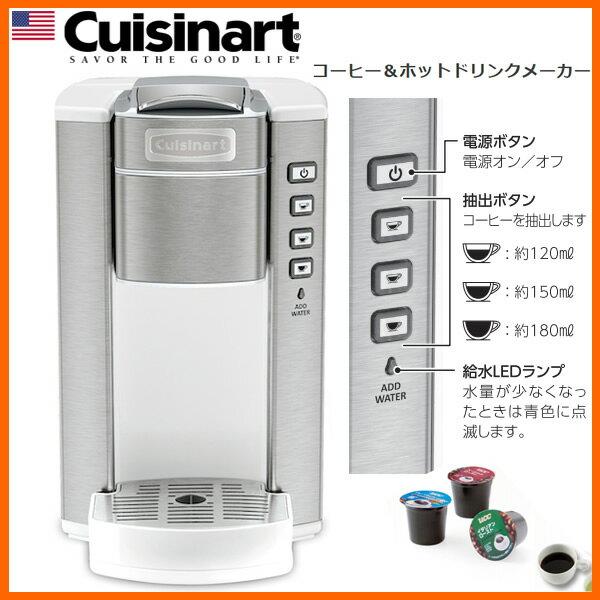 【お取り寄せ】 Cuisinart SS-6WJ ホワイト クイジナート コーヒー&ホットドリンクメーカー (市販のカプセルコーヒー「K−Cup」にも対応) 独自の蒸らし機能でうまみを抽出し、本格的な味わいに 【2016年秋/新製品】【02P03Dec16】