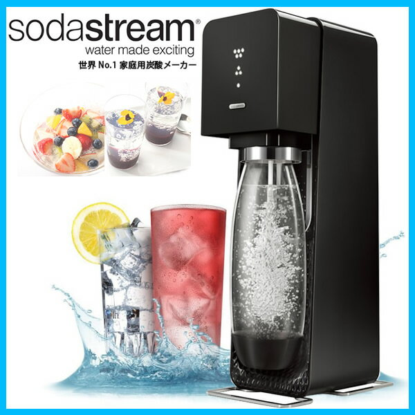 【在庫あり】 Soda Stream Source V3 SSM1063 ブラック ソーダストリーム ソースV3 炭酸水メーカー ソーダメーカー 【2016年夏/新製品】【バレンタイン 新生活 お祝い】