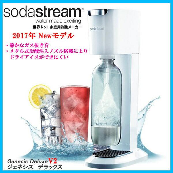 【在庫あり】 Soda Stream Genesis Deluxe V2 SSM1069 ホワイト ソーダストリーム ジェネシス デラックスV2  炭酸水メーカー ソーダメーカー スターターキット 【2017年春/新製品】【ソーダストリーム Soda Stream】【母の日 新生活 お祝い】