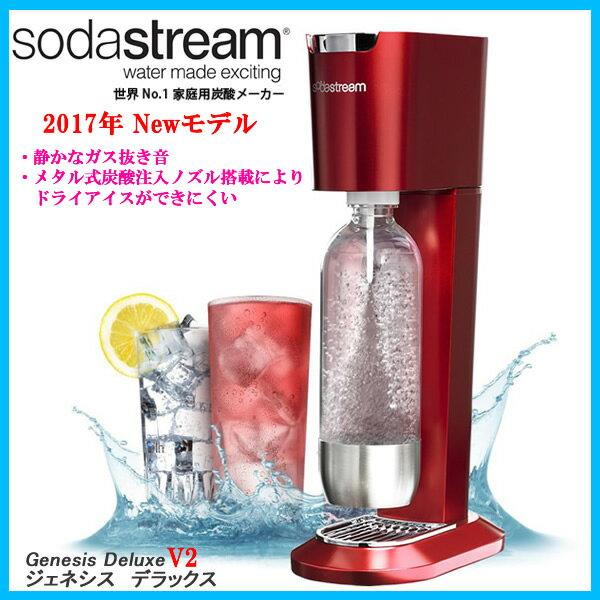 【在庫あり】 Soda Stream Genesis Deluxe V2 SSM1070 レッド ソーダストリーム ジェネシス デラックスV2  炭酸水メーカー ソーダメーカー スターターキット 【2017年春/新製品】【ソーダストリーム Soda Stream】【バレンタイン 新生活 お祝い】