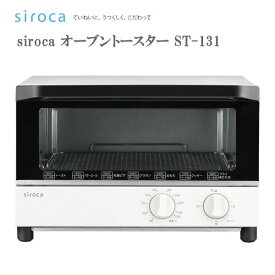 siroca ST-131 シロカ オーブントースター / トーストが同時に4枚、ピザなら最大25cm(10インチ)まで焼くことができ、80℃〜250℃まで無段階で自由な温度設定 【令和 ギフト 贈り物】【在庫あり】