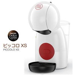 Nestle MD9781-WH ネスレ日本 ネスカフェ ドルチェ グスト ピッコロ XS [カラー:ホワイト コーヒーメーカー] コンパクトなのに、たっぷり容量!「ネスカフェ ドルチェ グスト」史上、最小モデル! 【ギフトラッピング対応】【お取り寄せ】