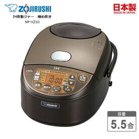 【お取り寄せ】 ZOJIRUSHI NP-VZ10-TA ブラウン 象印 IH炊飯ジャー 極め炊き NP-VZ型 5.5合炊き [Made in Japan:日本製] 【令和 父の日 感謝 祝】