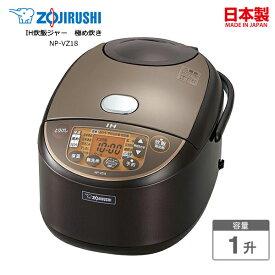 【お取り寄せ】 ZOJIRUSHI NP-VZ18-TA ブラウン 象印 IH炊飯ジャー 極め炊き NP-VZ型 1升炊き [Made in Japan:日本製] 【令和 父の日 感謝 祝】