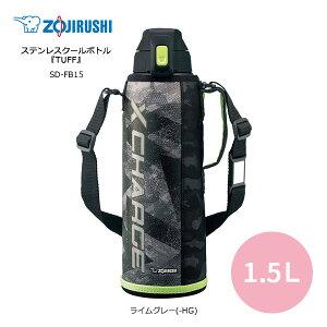 象印 ステンレス クールボトル TUFF 1.5L(1500ml) ZOJIRUSHI SD-FB15-HG ライムグレー スポーツシーンをサポート 大容量 保冷力が高く飲みやすい飲み口形状のクールボトル 保冷専用タイプ カバー付き