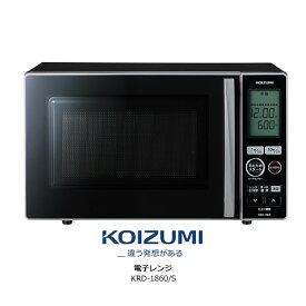 【お取り寄せ】 KOIZUMI KRD-1860/S シルバー 小泉成器 電子レンジ 庫内容量18L / お手入れ簡単フラット庫内 【令和 ギフト 贈り物】