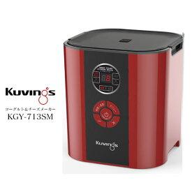 kuvings KGY-713SM-R レッド クビンス ヨーグルト チーズ メーカー メニューを選ぶだけで、ヨーグルトやチーズ、甘酒などがご家庭で手軽に作れます 【令和 ギフト 贈り物】【お取り寄せ】