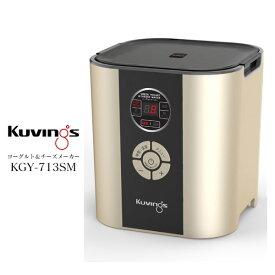 kuvings KGY-713SM-G ゴールド クビンス ヨーグルト チーズ メーカー メニューを選ぶだけで、ヨーグルトやチーズ、甘酒などがご家庭で手軽に作れます 【令和 ギフト 贈り物】【お取り寄せ】