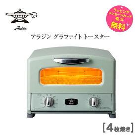 Aladdin AGT-G13A(G) グリーン※4枚焼き 進化したアラジンのグラファイト グリル&トースター [世界初・業界唯一の「遠赤グラファイト」搭載。わずか0.2秒で発熱・食パンを4枚同時に焼ける] Graphite Grill & Toaster 【ギフトラッピング対応】【(株)千石】【在庫あり】