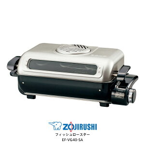 ZOJIRUSHI EF-VG40-SA シルバー 象印 フィッシュロースター 魚焼き器 【電気魚焼き器】【ギフトラッピング対応】【お取り寄せ】
