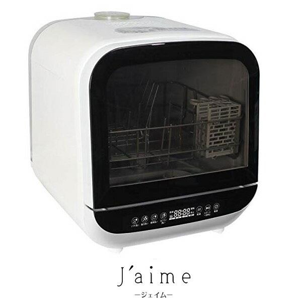 【お取り寄せ】 SKJAPAN SDW-J5L-W ホワイト エスケイジャパン 食器洗い乾燥機 Jeime (ジェイム) ※工事不要※ 通常の食器水切りカゴの代わりに置けるコンパクト設計【景品 ギフト お歳暮】