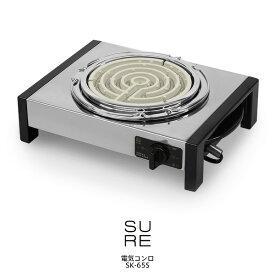 SURE SK-65S シュアー 電気コンロ 石崎電機 温度コントロール性能に優れたシンプルな電気コンロ 【ISHIZAKI ELECTRIC】【電熱調理器】【ギフトラッピング対応】【お取り寄せ】