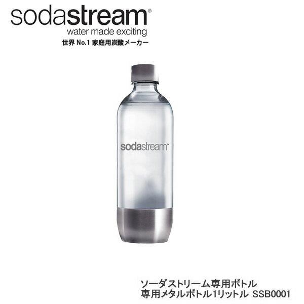 【在庫あり】 ソーダストリーム専用ボトル SSB0001 Soda Stream ボトル1L 1本(メタル) ソーダストリーム専用プラスチックボトル Soda Stream Bottle 【無糖 ノンカロリー 強炭酸水 熱中症対策 生ハイボール】【景品 ギフト お歳暮】