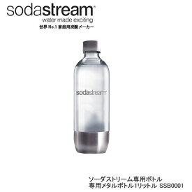 ソーダストリーム専用ボトル メタル 1L 1本 プラスチックボトル / 容量:1010ml(満水容量) 840ml(適正容量) Soda Stream Bottle SSB0001 【ギフトラッピング対応】【在庫あり】