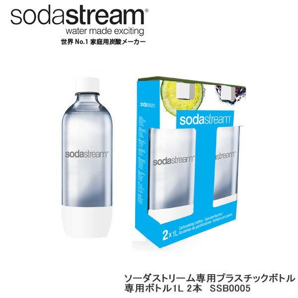 【在庫あり】 ソーダストリーム専用ボトル SSB0005 Soda Stream ボトル1L 2本セット(ホワイト) ソーダストリーム専用プラスチックボトル Soda Stream Bottle 【無糖 ノンカロリー 強炭酸水 熱中症対策 生ハイボール】【景品 ギフト お歳暮】