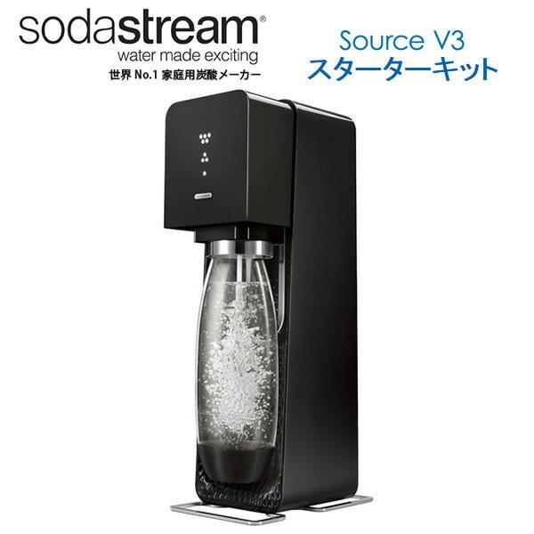 【在庫あり】 ソーダストリーム ソースV3 SSM1063 ブラック Soda Stream Source V3 / 炭酸水メーカー ソーダメーカー スターターキット / 水から炭酸水を作る 【無糖 ノンカロリー 強炭酸水 熱中症対策】【景品 ギフト お歳暮】