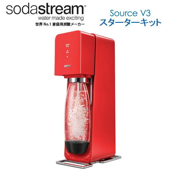 【在庫あり】 ソーダストリーム ソースV3 SSM1064 レッド Soda Stream Source V3 / 炭酸水メーカー ソーダメーカー スターターキット / 水から炭酸水を作る 【無糖 ノンカロリー 強炭酸水 熱中症対策】【バレンタイン お祝い】