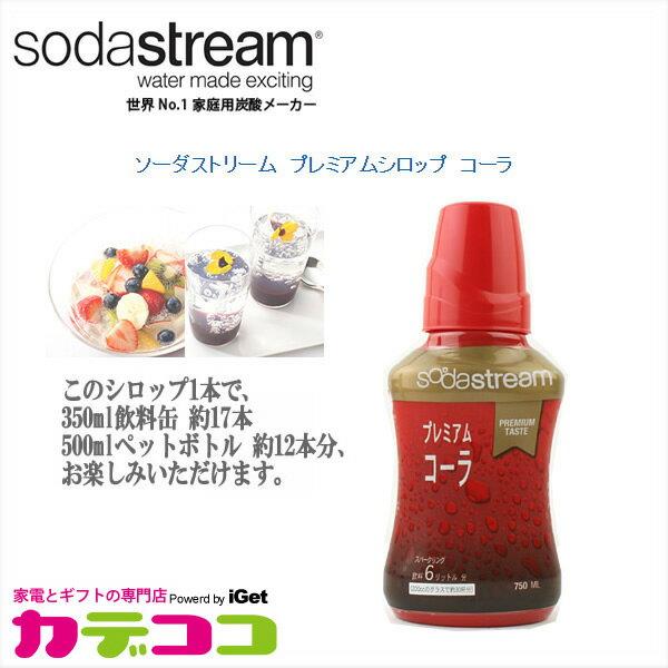 【在庫あり】 Soda Stream SSS0017 Syrup シロップ プレミアム コーラ 750ml ソーダストリーム用シロップフレーバー 【無糖 ノンカロリー 強炭酸水 熱中症対策 生ハイボール】【景品 ギフト お中元】