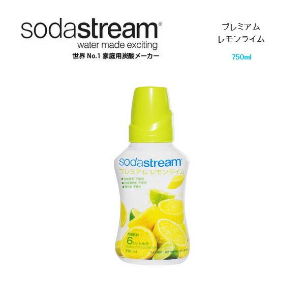 【在庫あり】 Soda Stream SSS0018 Syrup シロップ プレミアム レモンライム 750ml ソーダストリーム用シロップフレーバー 【無糖 ノンカロリー 強炭酸水 熱中症対策 生ハイボール】【ホワイトデー 新生活】