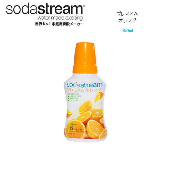 【在庫あり】 Soda Stream SSS0019 Syrup シロップ プレミアム オレンジ 750ml ソーダストリーム用シロップフレーバー 【無糖 ノンカロリー 強炭酸水 熱中症対策 生ハイボール】【景品 ギフト お歳暮】
