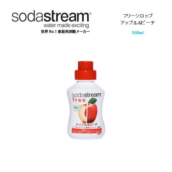 【在庫あり】 Soda Stream SSS0053 Syrup ソーダストリーム フリーシロップ アップル&ピーチ 500ml ソーダストリーム用シロップフレーバー カロリーオフ 【無糖 ノンカロリー 強炭酸水 熱中症対策 生ハイボール】【バレンタイン お祝い】